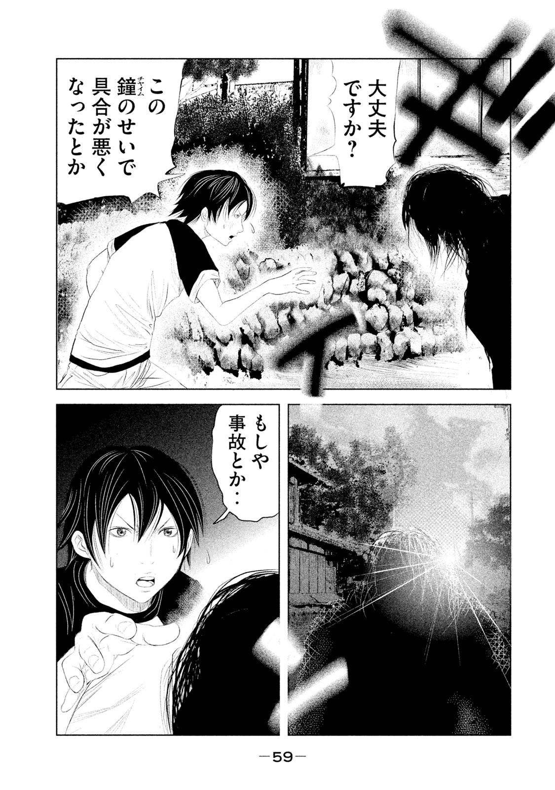 #3 冥奴様(メイドさま)(1)
