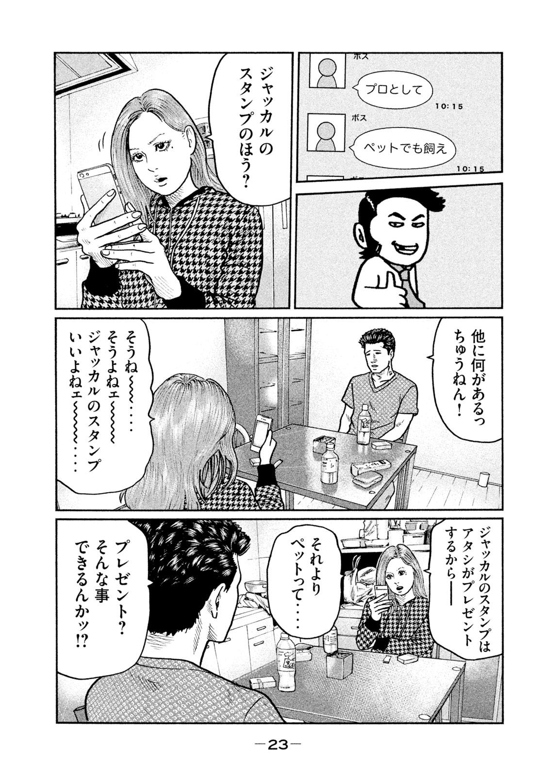 第10話/お買い物に行こう