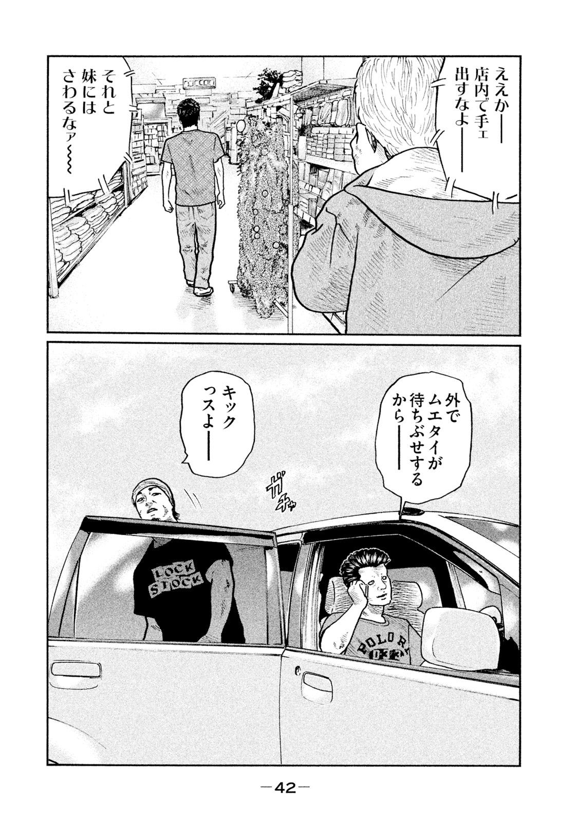 第11話/鬼ごっこ