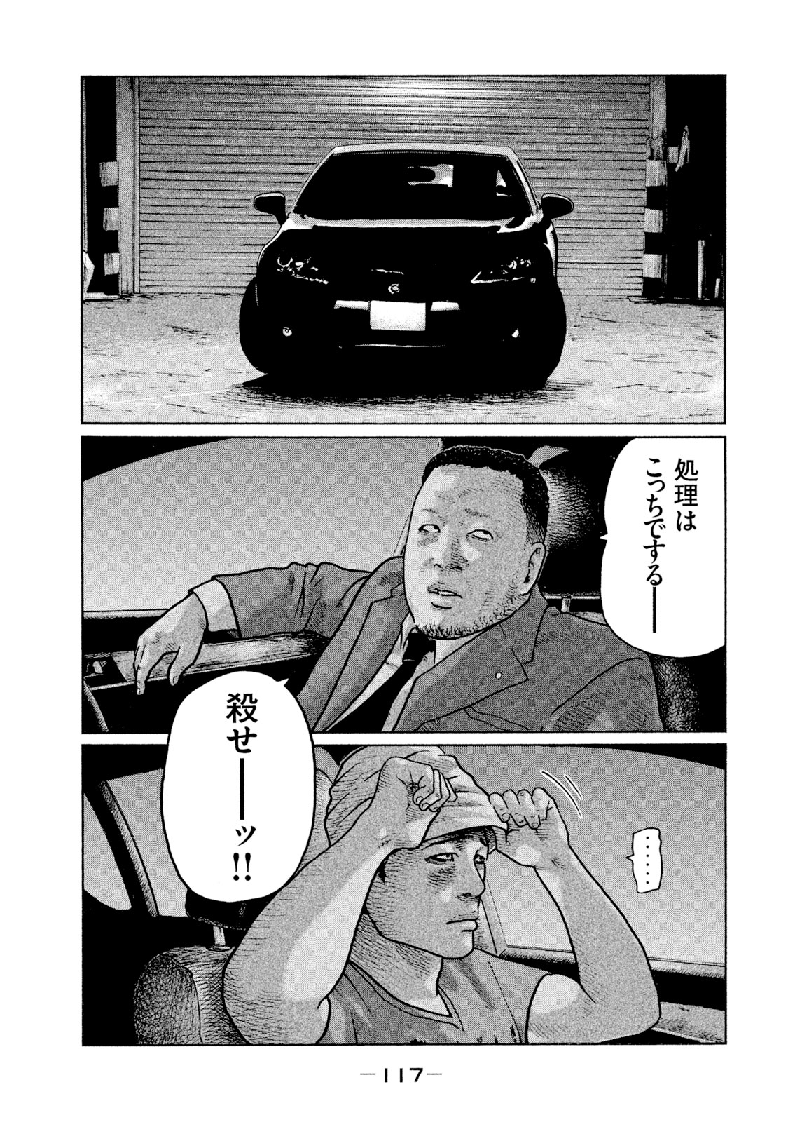 第15話/元レスラー